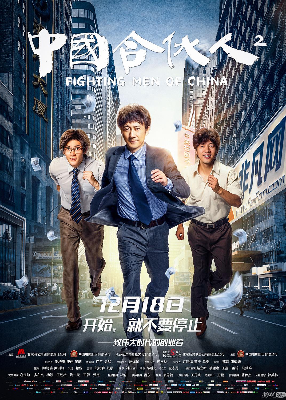 """《中国合伙人2》发布""""勇往直前""""版海报  见证时代创业者的奋进步伐"""