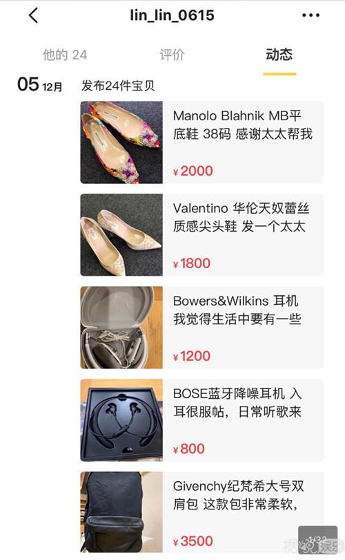 林依轮送辣酱,吴昕视频讲解,明星卖闲置都是这样子的?