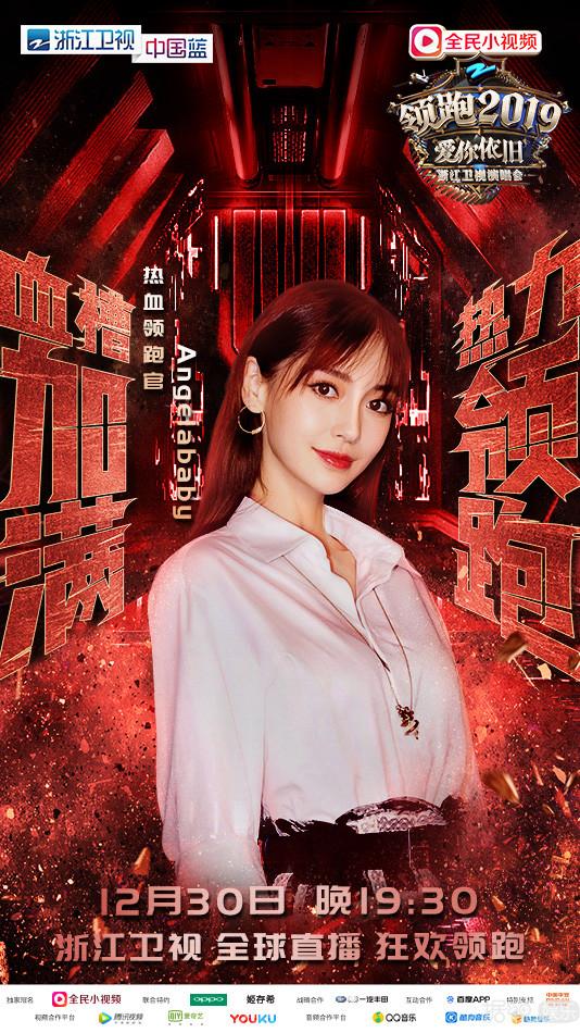 浙江卫视领跑2019演唱会 《奔跑吧》伐木累化身热血领跑官再合体