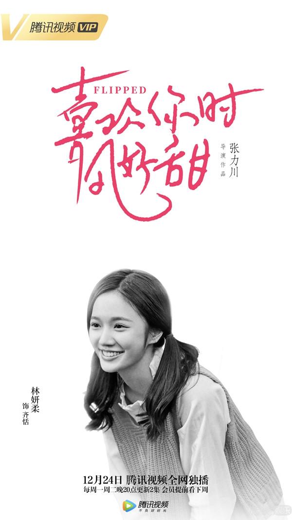 高瀚宇陈芋米网剧《喜欢你时风好甜》今日播出 高颜值虐恋引期待