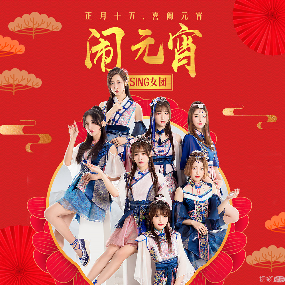 """国风唱响传统佳节 SING女团新曲""""闹""""出元宵新气象"""