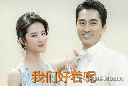 宋承憲否認跟劉亦菲分手 有出席女方25歲生日會