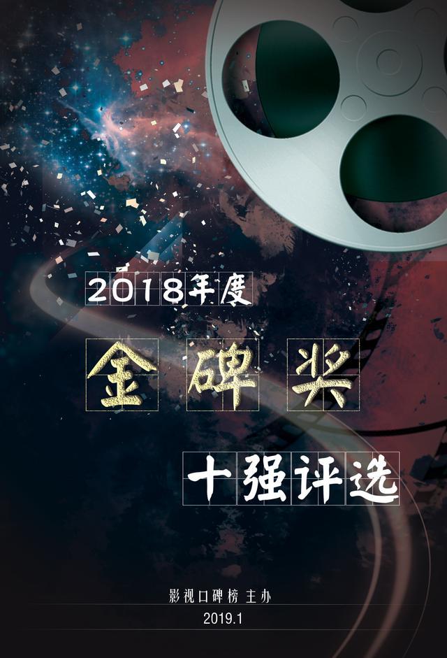 2018年度金碑奖丨类型片全面开花,《我不是药神》口碑夺冠